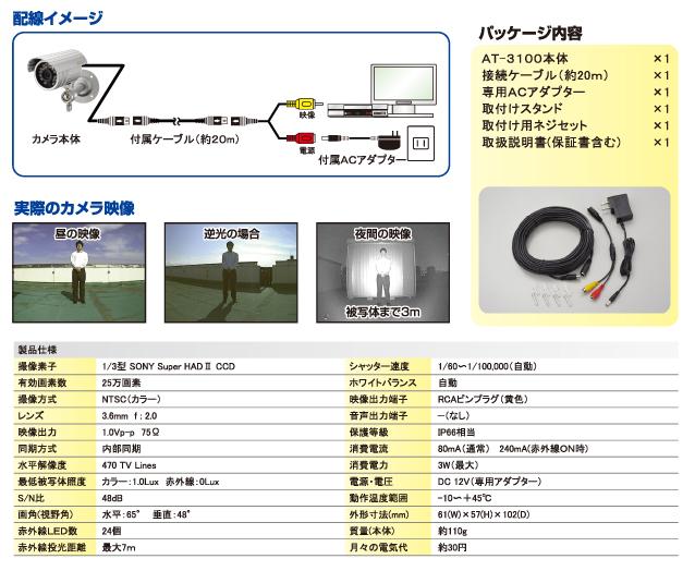 防犯カメラ,屋外用CCDカメラ,防水構造,赤外線機能,オルタプラス,アルミボディ,AT-3100