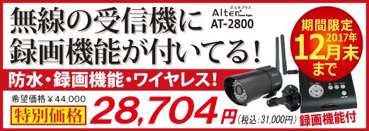 録画機能内蔵,録画機能付,AT-2800,屋外,防水,無線,配線不要,オルタプラス,