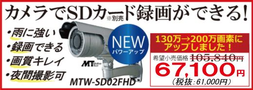 マザーツール,MTW-SD02AHD,カメラ一体型,録画機,SDカード録画,カメラで録画,画像がキレイ,